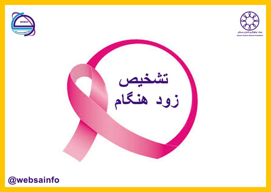 سرطان های پستان، روده و دهانه رحم با تشخیص به موقع قابل درمان هستند
