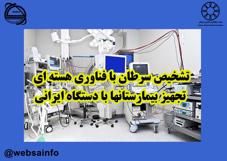 تشخیص سرطان با فناوری هسته ای/ تجهیز بیمارستانها با دستگاه ایرانی