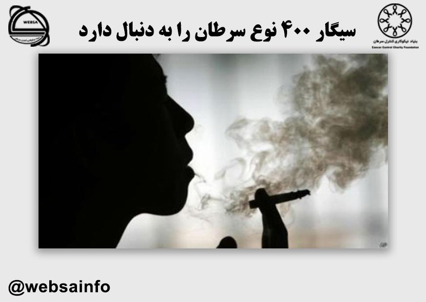 سیگار ۴۰۰ نوع سرطان را به دنبال دارد