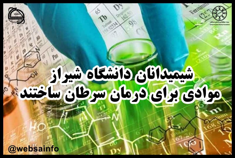 شیمیدانان دانشگاه شیراز موادی برای درمان سرطان ساختند