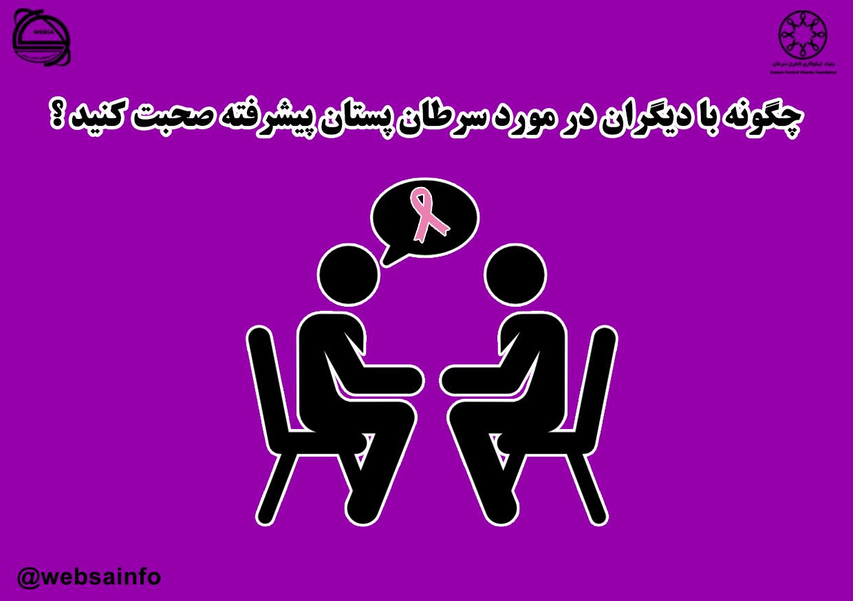 چگونه با دیگران در مورد سرطان پستان پیشرفته صحبت کنید؟