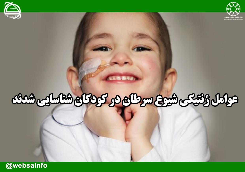 عوامل ژنتیکی شیوع سرطان در کودکان شناسایی شدند