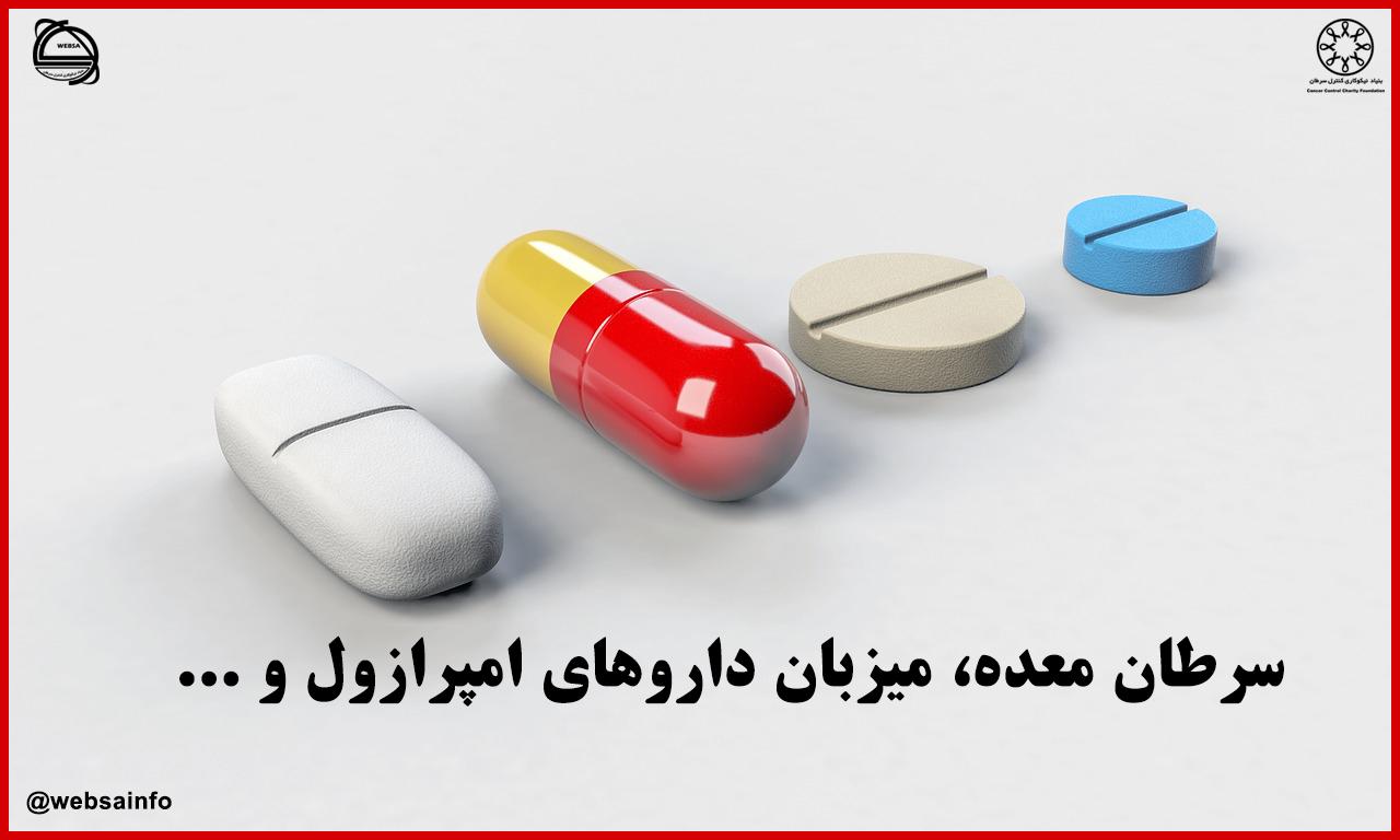 سرطان معده، میزبان داروهای امپرازول و …