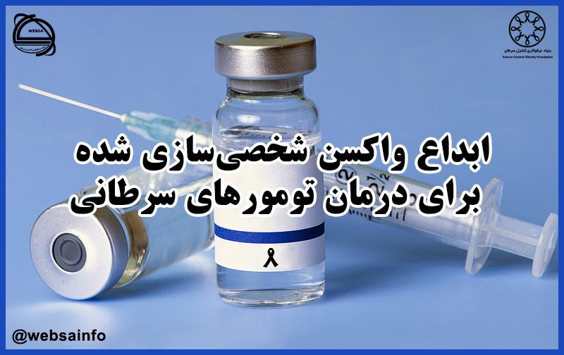 ابداع واکسن شخصیسازی شده برای درمان تومورهای سرطانی