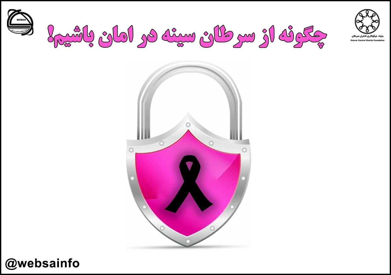 چگونه از سرطان سینه در امان باشیم!