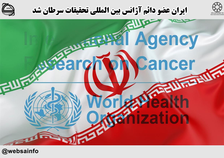 ایران عضو دائم آژانس بین المللی تحقیقات سرطان شد