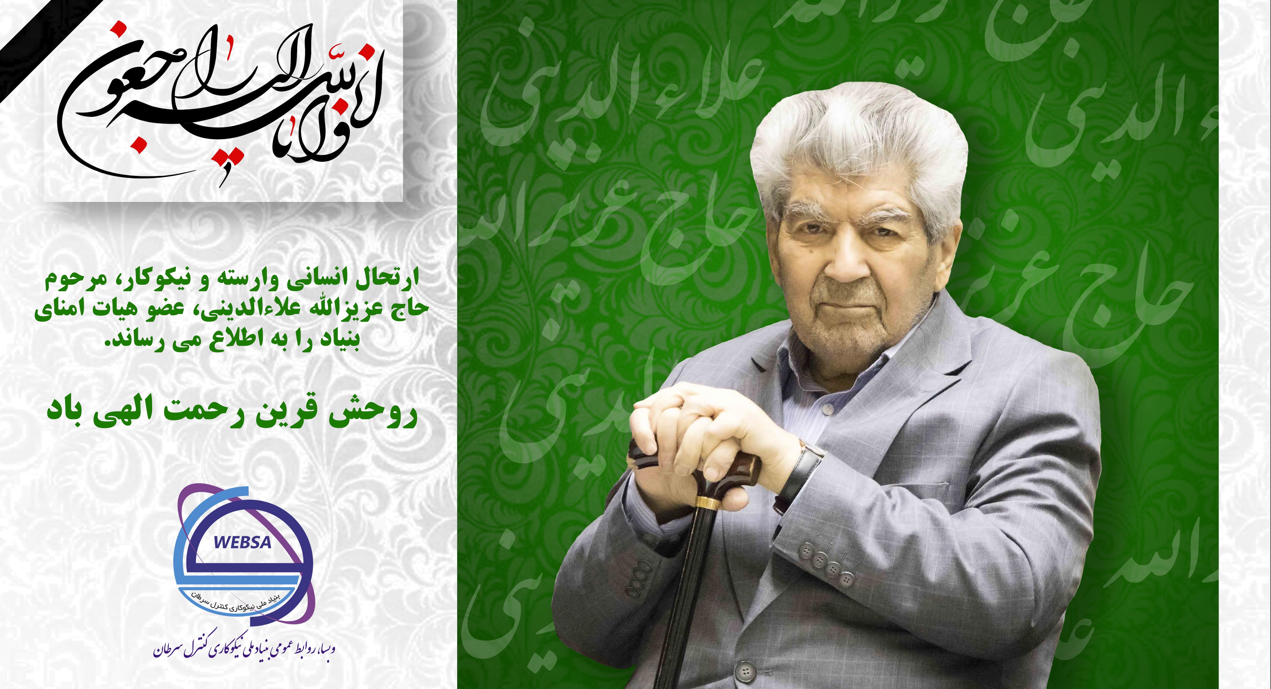 مرحوم حاج عزیزالله علاءالدینی