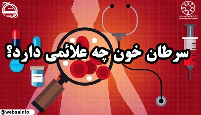 سرطان خون چه علائمی دارد؟