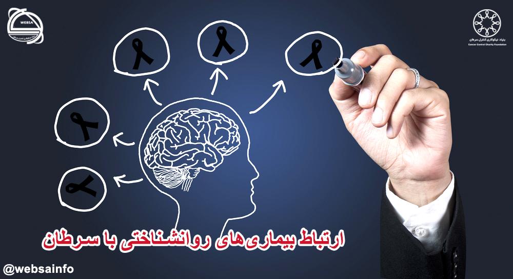 ارتباط بیماریهای روانشناختی با سرطان