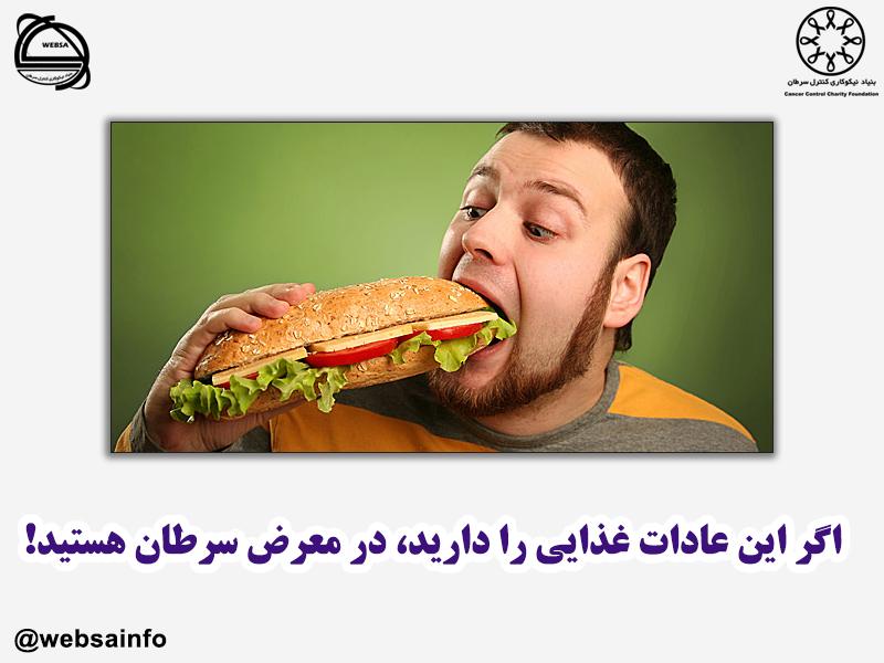 اگر این عادات غذایی را دارید، در معرض سرطان هستید!