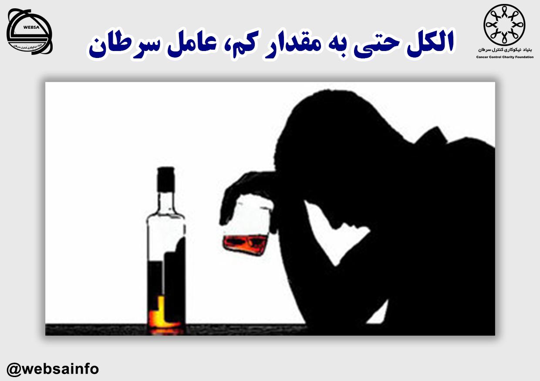 الکل حتی به مقدار کم، عامل سرطان