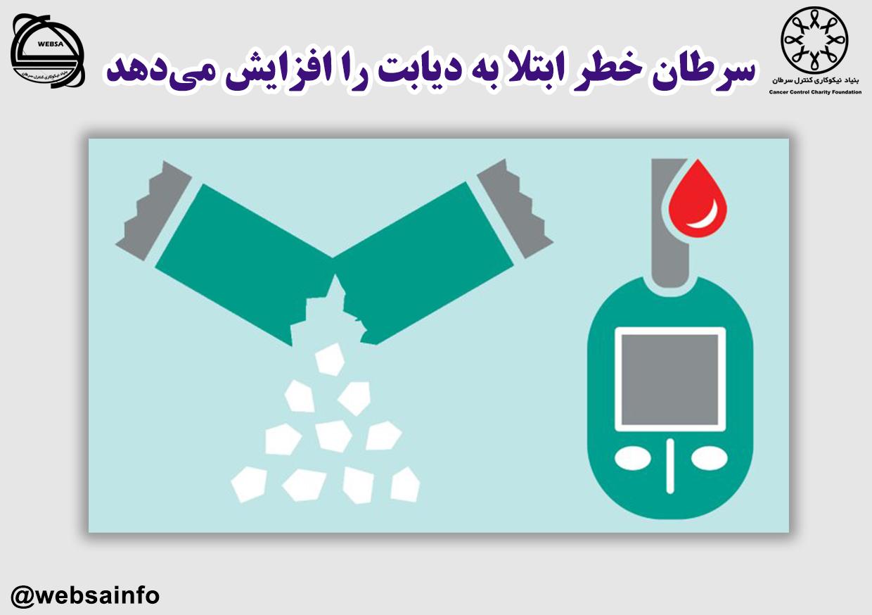سرطان خطر ابتلا به دیابت را افزایش میدهد