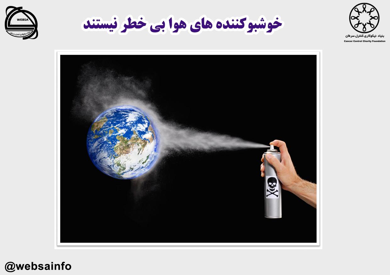 خوشبوکننده های هوا بی خطر نیستند