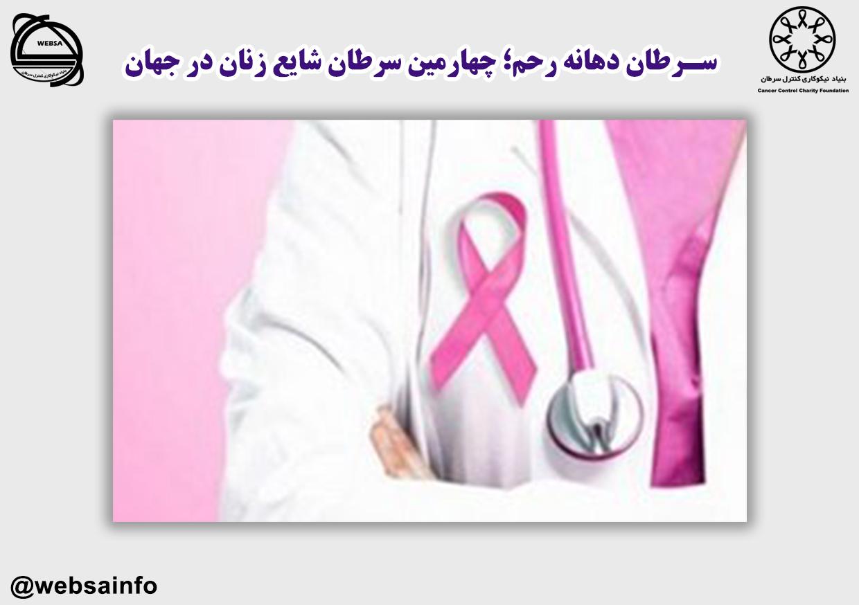 سرطان دهانه رحم؛ چهارمین سرطان شایع زنان در جهان