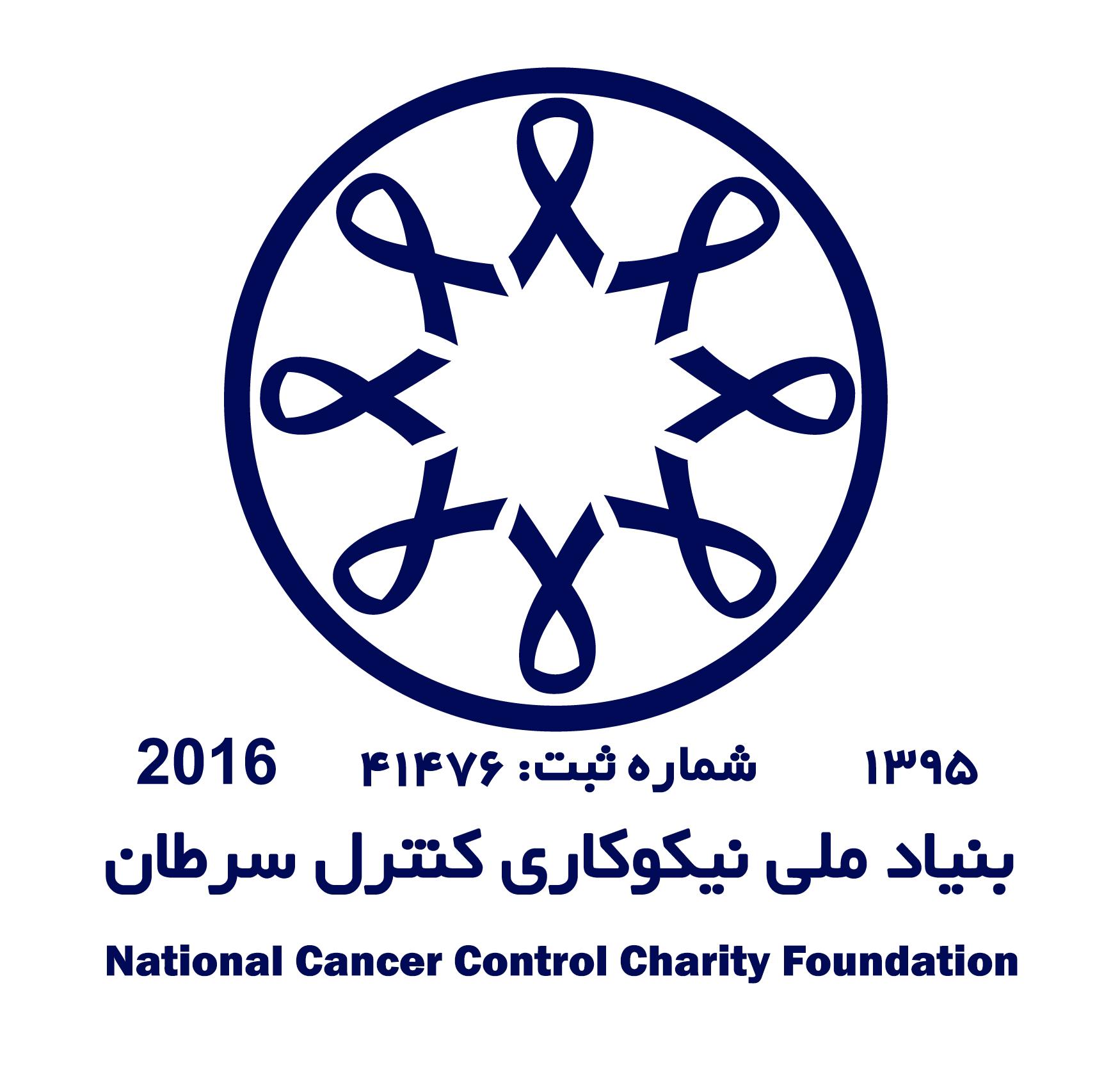 فیلم کوتاه معرفی بنیاد ملی نیکوکاری کنترل سرطان (بنیاد در یک نگاه)
