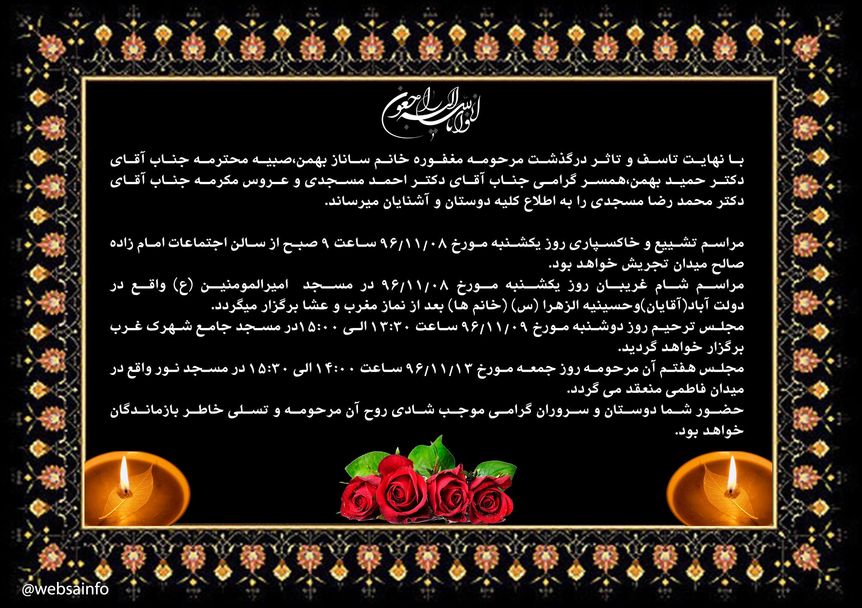 انا لله و انا الیه راجعون درگذشت مرحومه مغفوره بانو ساناز بهمن