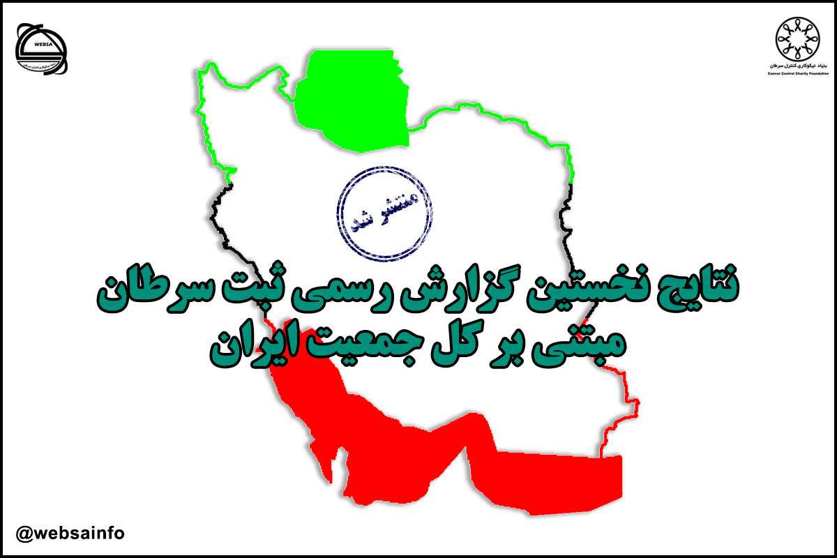 🔵 نتایج نخستین گزارش رسمی ثبت سرطان مبتنی بر کل جمعیت ایران 🔵
