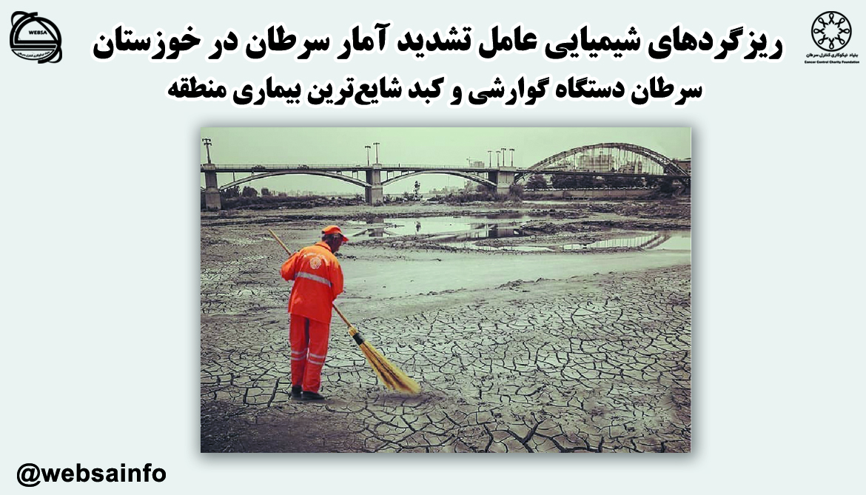 ریزگردهای شیمیایی عامل تشدید آمار سرطان در خوزستان/ سرطان دستگاه گوارشی و کبد شایعترین بیماری منطقه