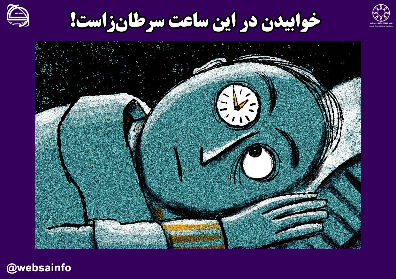 خوابیدن در این ساعت سرطانزاست!