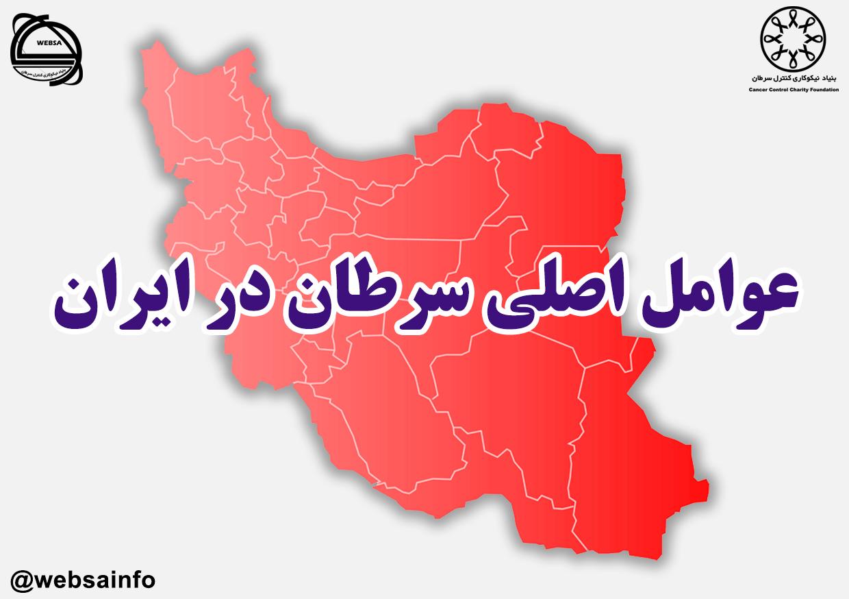 عوامل اصلی سرطان در ایران را بشناسید