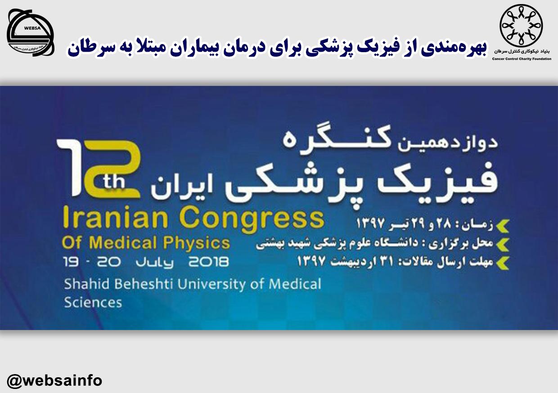 بهرهمندی از فیزیک پزشکی برای درمان بیماران مبتلا به سرطان