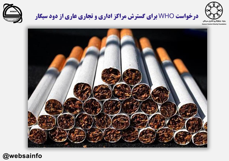 درخواست WHO برای گسترش مراکز اداری و تجاری عاری از دود سیگار