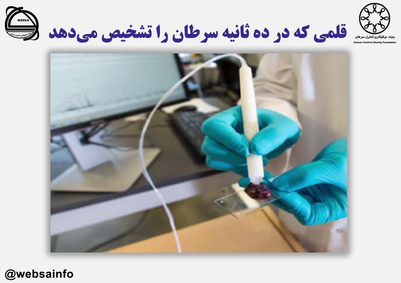 قلمی که در ده ثانیه سرطان را تشخیص میدهد