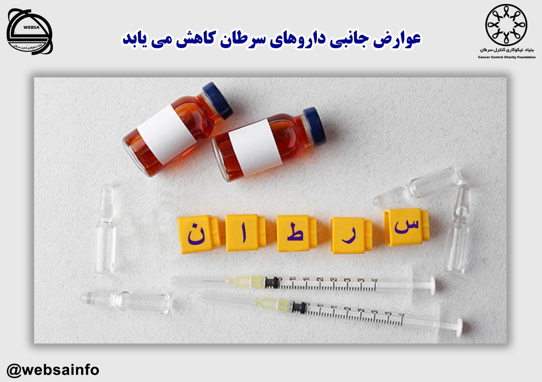 عوارض جانبی داروهای سرطان کاهش می یابد