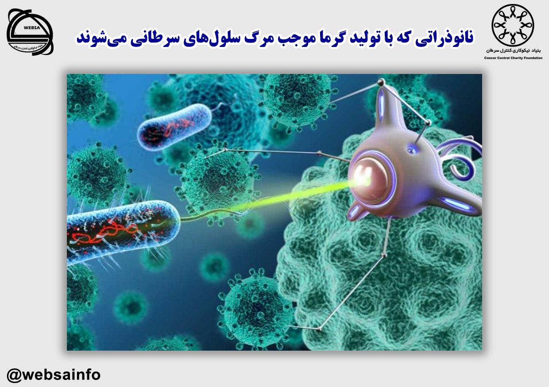 نانوذراتی که با تولید گرما موجب مرگ سلولهای سرطانی میشوند
