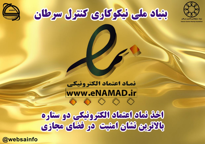 اخذ نماد اعتماد الکترونیکی دو ستاره برای سایت وبسا