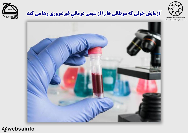 آزمایش خونی که سرطانی ها را از شیمی درمانیِ غیرضروری رها می کند
