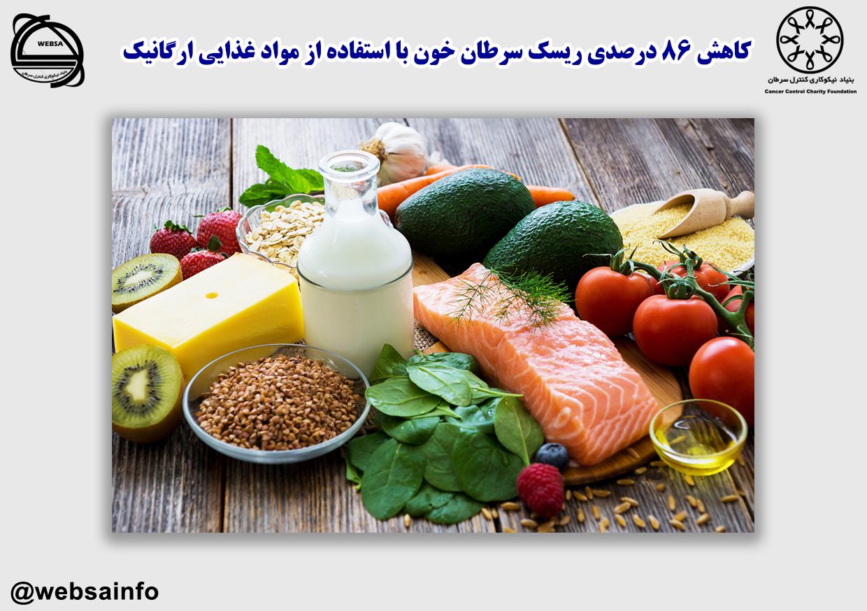 کاهش ۸۶ درصدی ریسک سرطان خون با استفاده از مواد غذایی ارگانیک