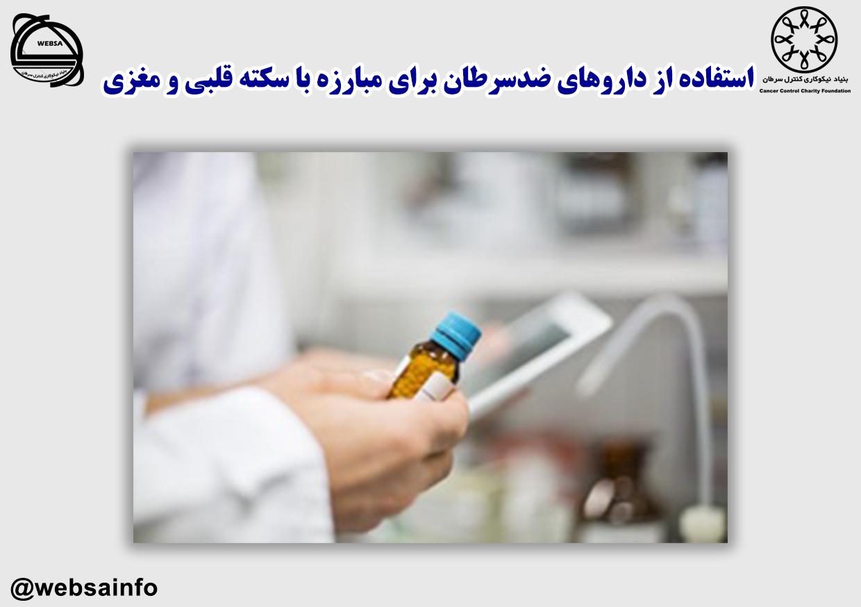 استفاده از داروهای ضدسرطان برای مبارزه با سکته