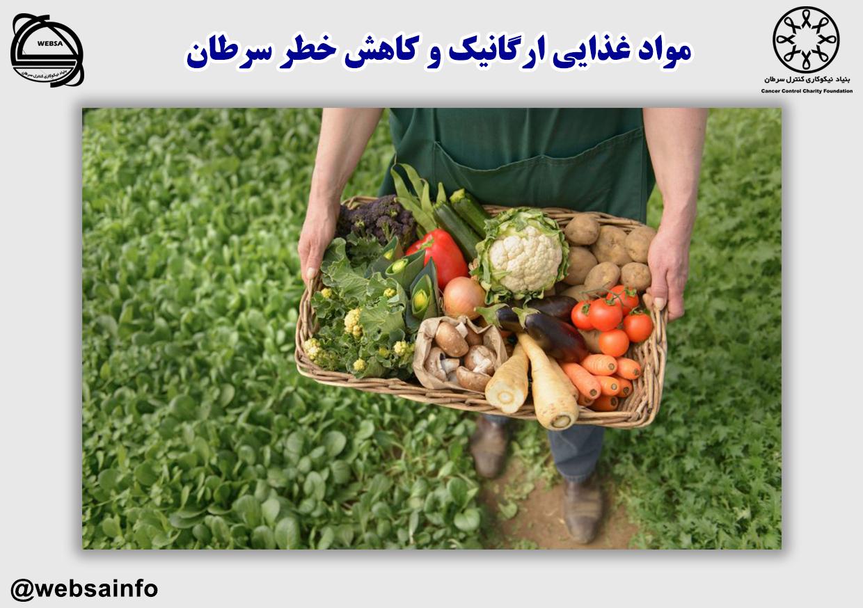 مواد غذایی ارگانیک و کاهش خطر سرطان