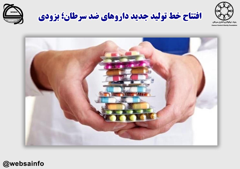 افتتاح خط تولید جدید داروهای ضد سرطان؛ بزودی