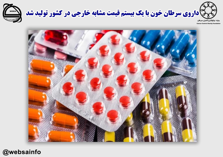 داروی سرطان خون با یک بیستم قیمت مشابه خارجی در کشور تولید شد
