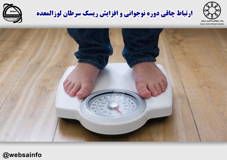 ارتباط چاقی دوره نوجوانی و افزایش ریسک سرطان لوزالمعده