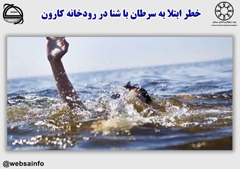 خطر ابتلا به سرطان با شنا در رودخانه کارون