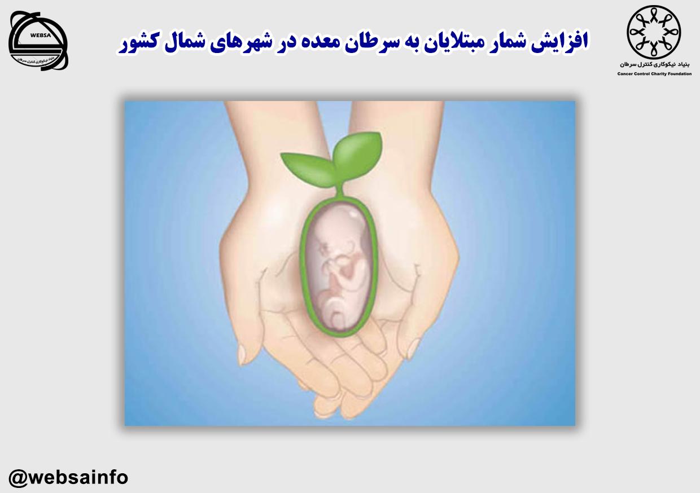 آگاهی انکولوژیست های ایرانی در حفظ توان باروری مبتلایان به سرطان