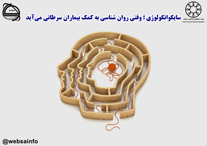 سایکوانکولوژی ؛ وقتی روان شناسی به کمک بیماران سرطانی میآید