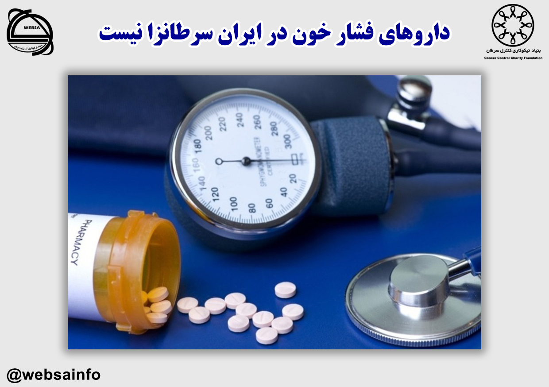 داروهای فشار خون در ایران سرطانزا نیست