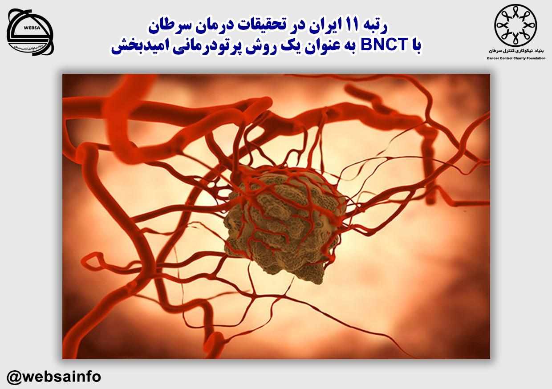 رتبه ۱۱ ایران در تحقیقات درمان سرطان با BNCT به عنوان یک روش پرتودرمانی امیدبخش