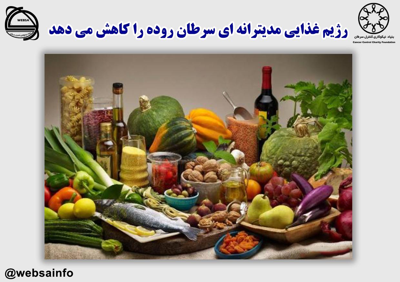 رژیم غذایی مدیترانه ای سرطان روده را کاهش می دهد