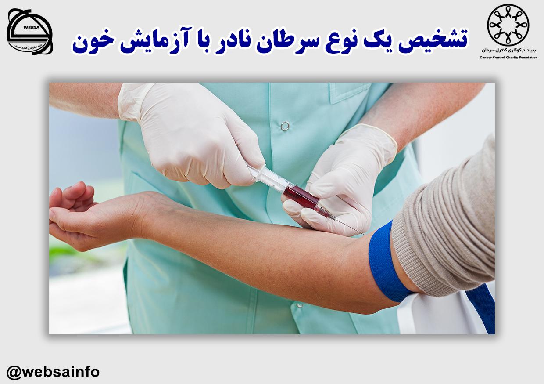 تشخیص یک نوع سرطان نادر با آزمایش خون