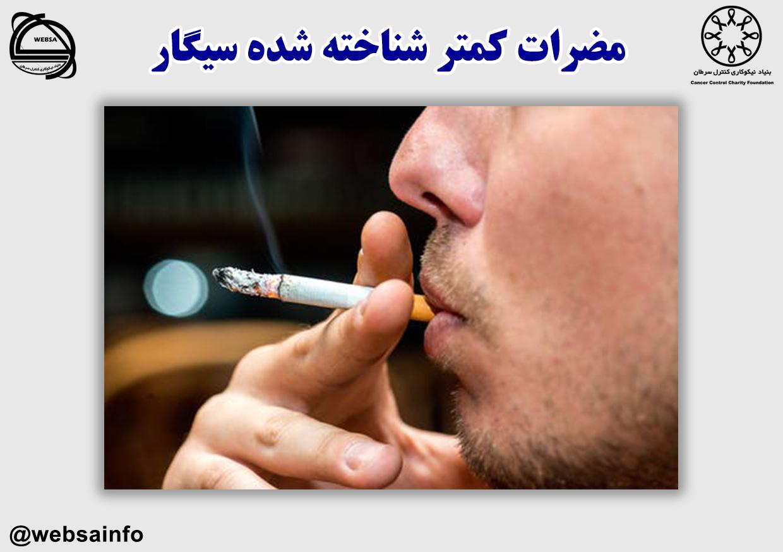 مضرات کمتر شناخته شده سیگار
