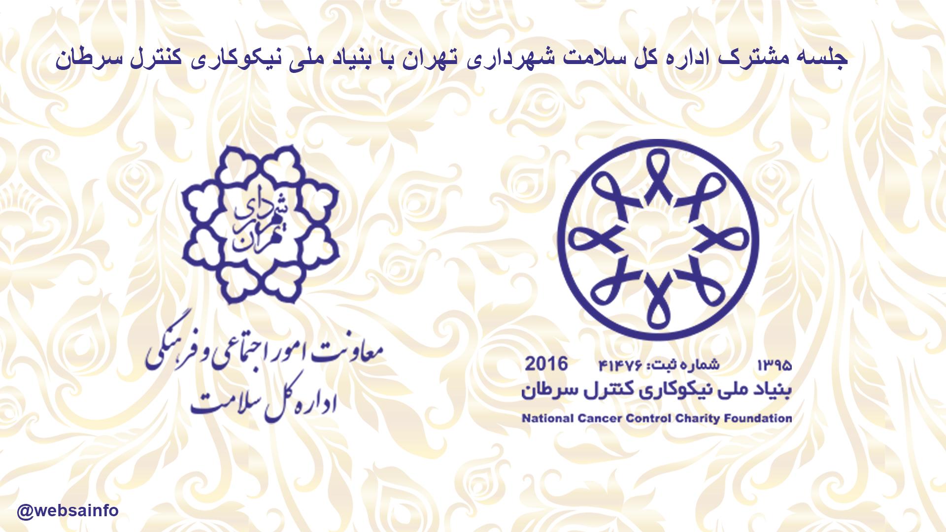 جلسه مشترک اداره کل سلامت شهرداری تهران با بنیاد ملی نیکوکاری کنترل سرطان مورخ ۹۸/۲/۲۸