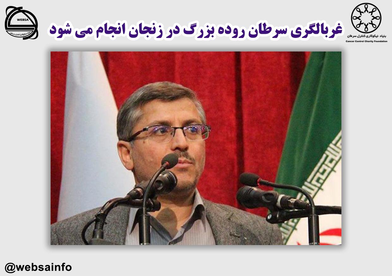 غربالگری سرطان روده بزرگ در زنجان انجام می شود