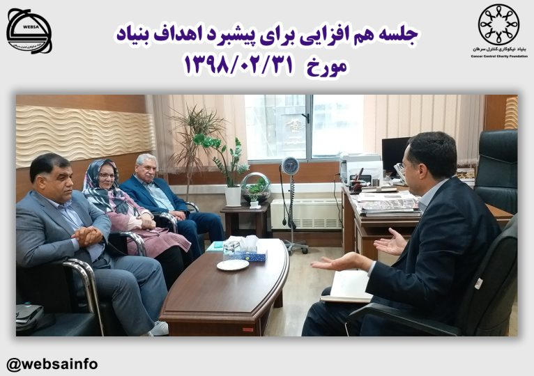 جلسه هم افزایی برای پیشبرد اهداف بنیاد مورخ 1398/02/31