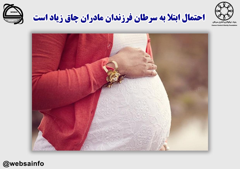 احتمال ابتلا به سرطان فرزندان مادران چاق زیاد است