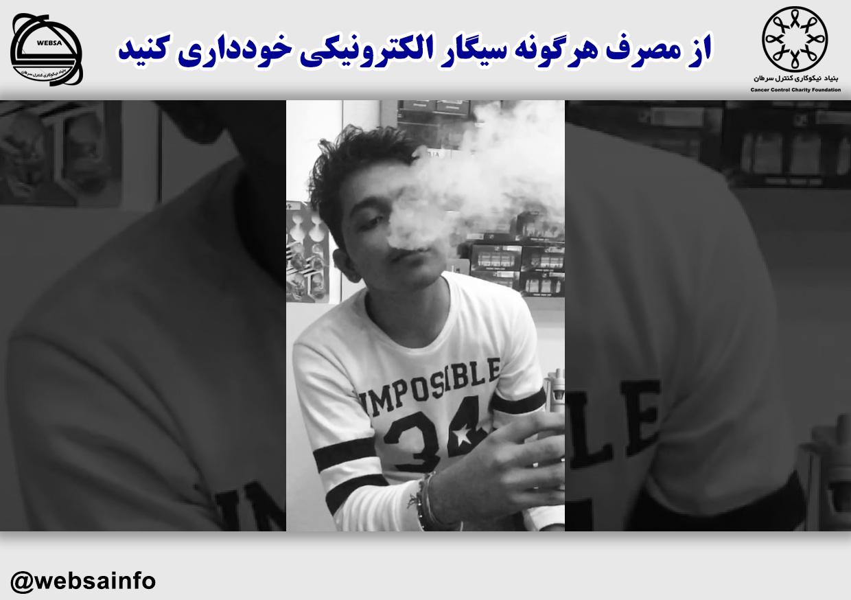 از مصرف هرگونه سیگار الکترونیکی خودداری کنید